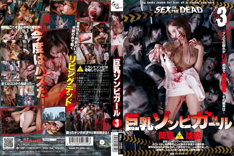 SEX OF THE DEAD 巨乳ゾンビガール 3 蓮実クレア