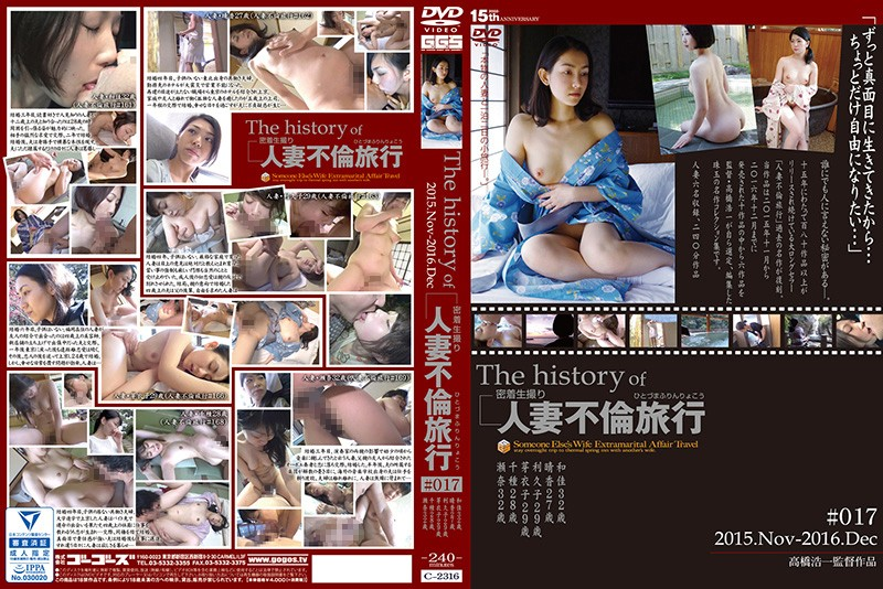 The history of 人妻不倫旅行 #017 Part 1
