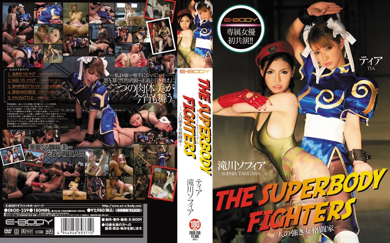 THE SUPERBODY FIGHTERS-二人の強き女格闘家- ティア 滝川ソフィア Part 2